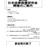 第6回-日本珪素医療研究会-開催のご案内