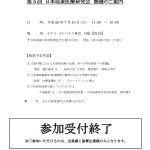 5_iryokenkyukai-日本珪素医療研究会
