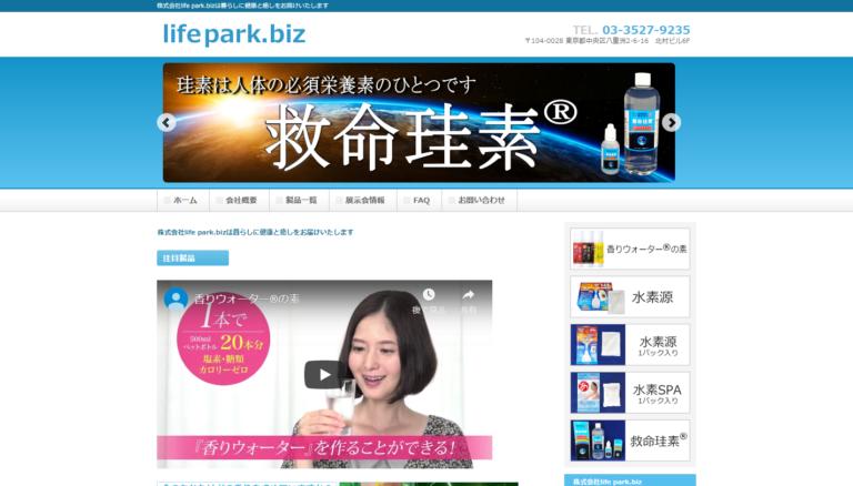 株式会社life-park.biz