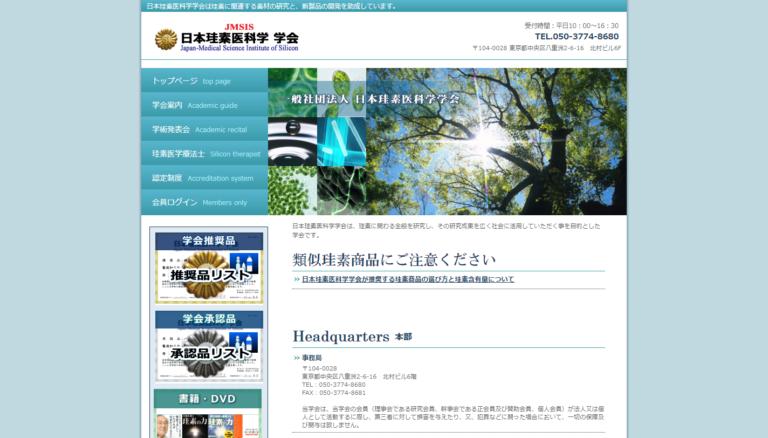 一般社団法人-日本珪素医科学学会