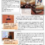 ReportOfSymposium日本珪素医療研究会