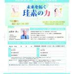 yamanoi_kouenkai-日本珪素医療研究会